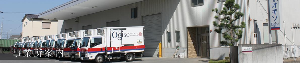 株式会社オギソの事業所をご紹介します。