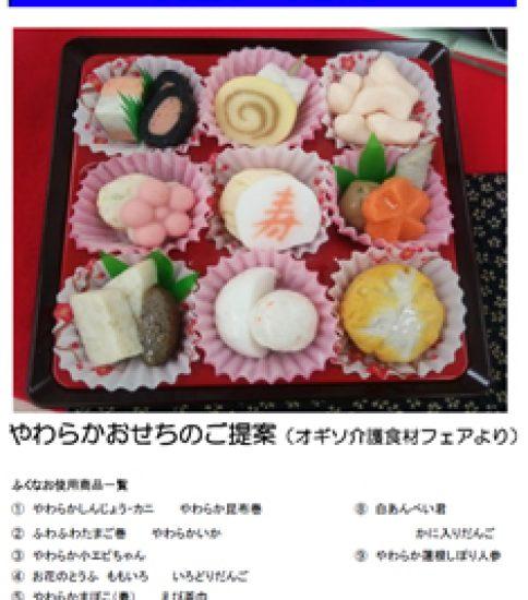 OGISO NEWS