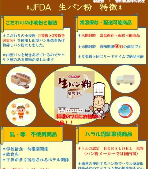 【OGISO NEWS】JFDA 焙焼作り生パン粉