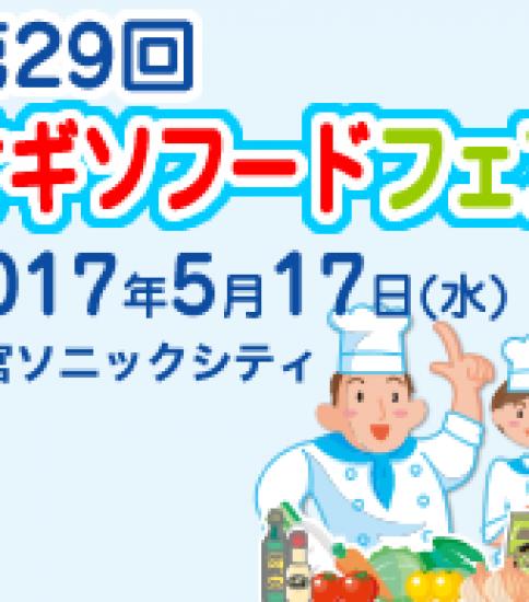 【OGISO NEWS】第29回 オギソフードフェアを開催します!