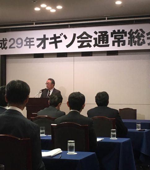 平成29年オギソ会総会