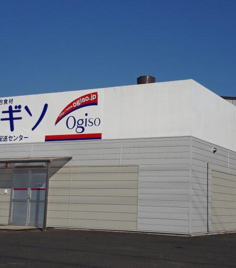 【OGISO NEWS】第3配送センター(冷凍庫)を開設