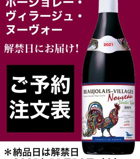 ☆2021JFDA ボージョレー・ヴィラージュ・ヌーヴォー ご予約注文表☆